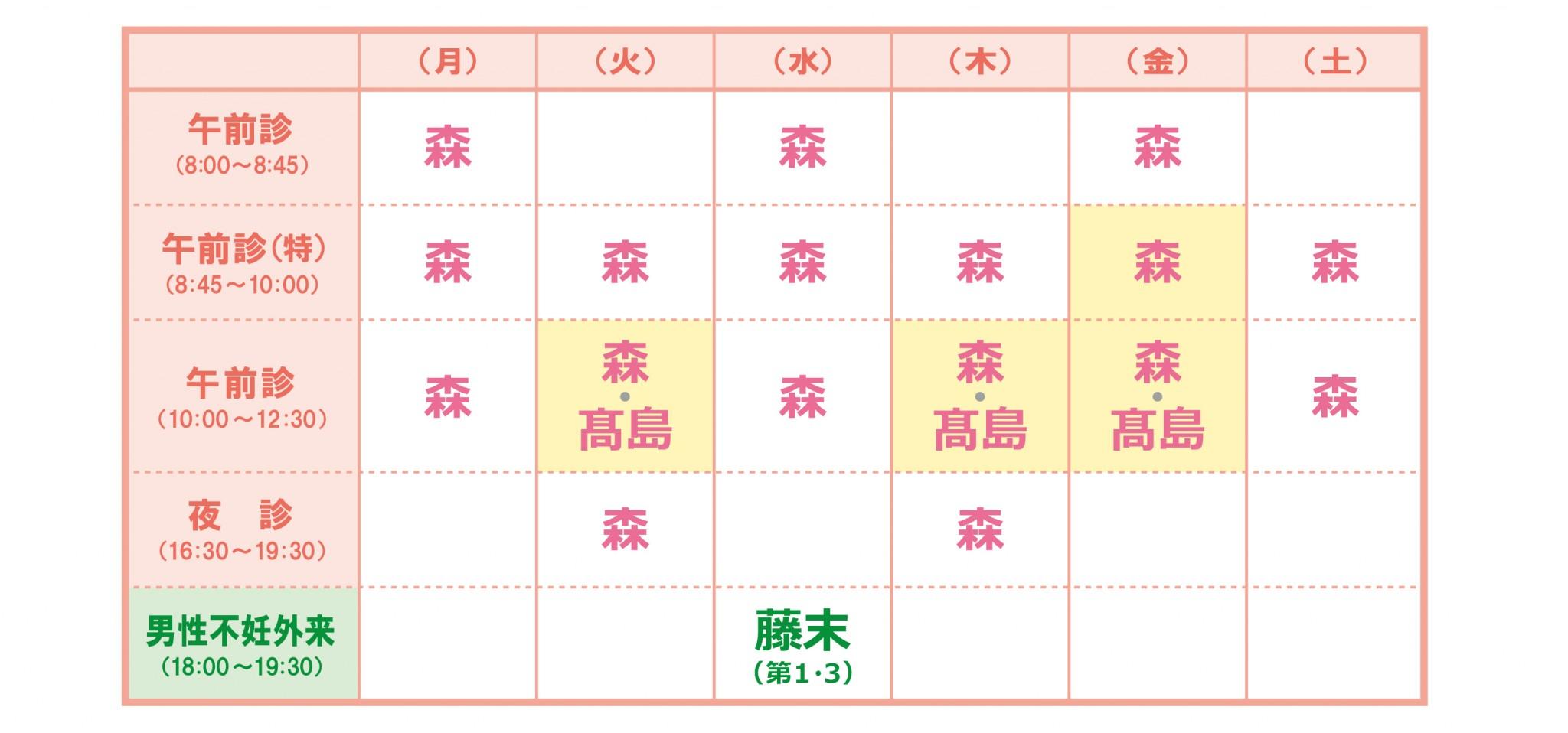 info_takashima02