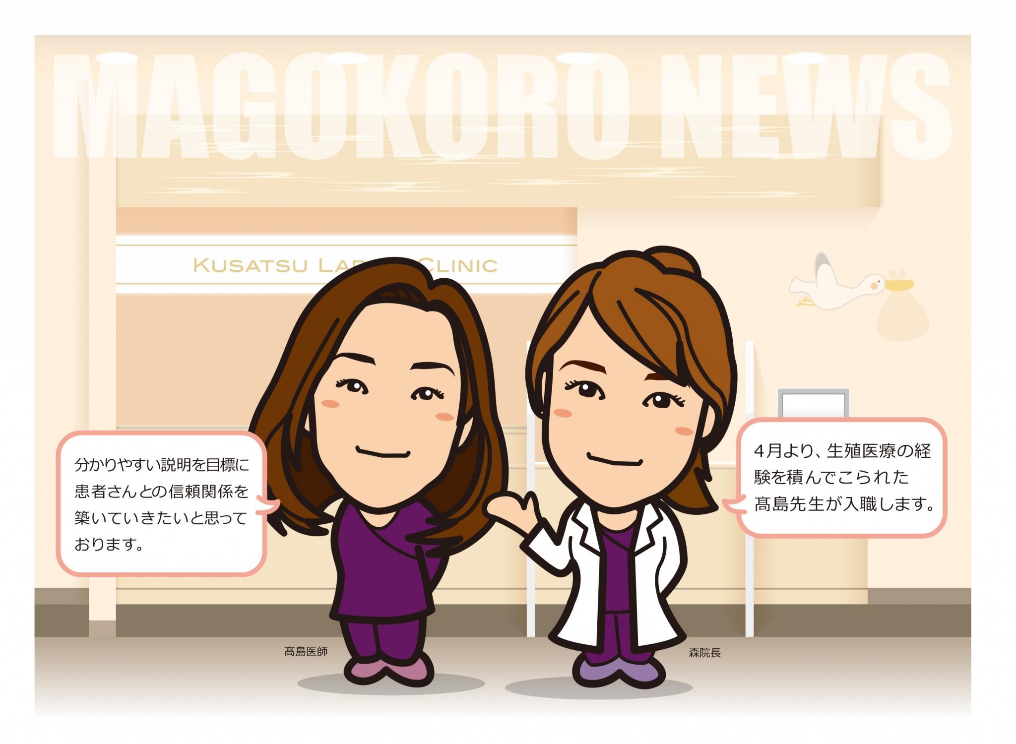 klc_info_takashima01